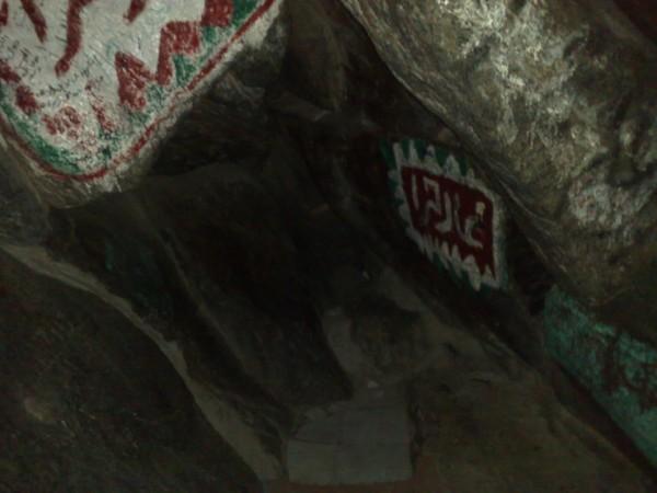 Hazreti Peygambere (Sallallahu Aleyhi ve Sellem)'e ilk vahyin geldiği yer olan Hira Mağarası